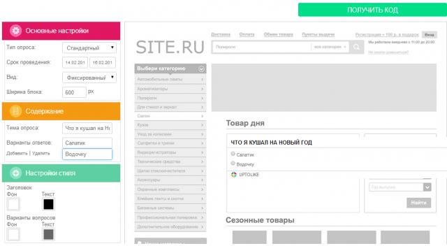 модуль опросов для сайтов