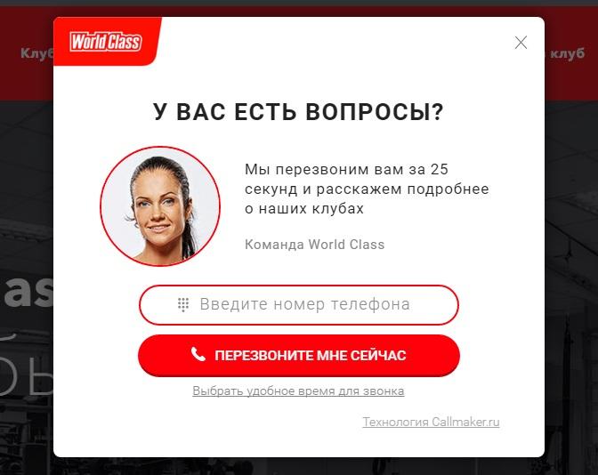 30. WORLD CLASS
