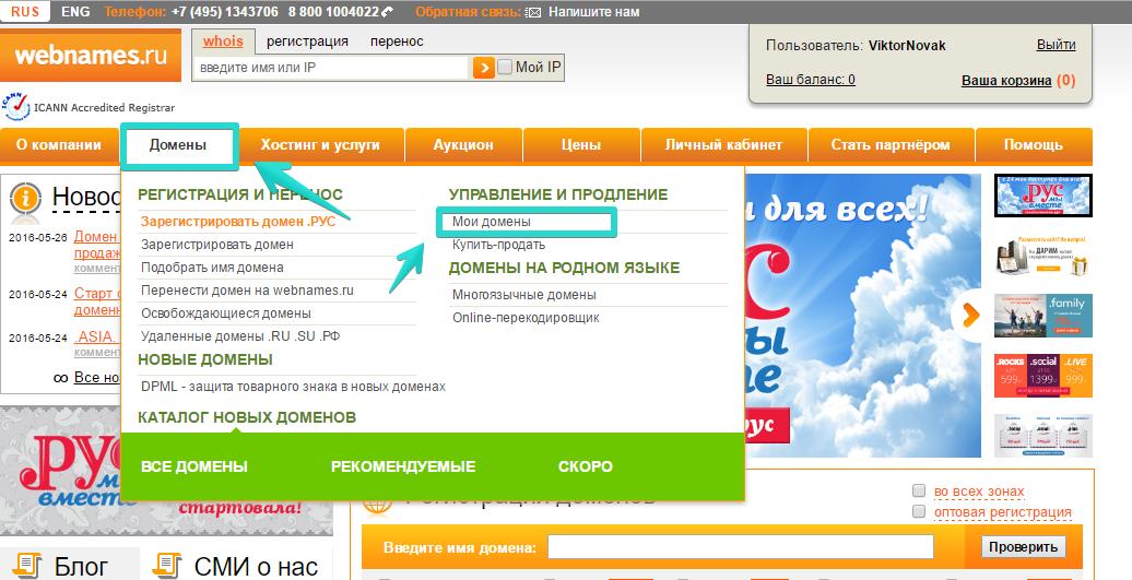 Иллюстрация к статье: Привязка домена и поддомена в панели webnames.ru