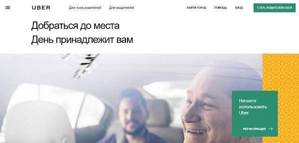 14. Uber