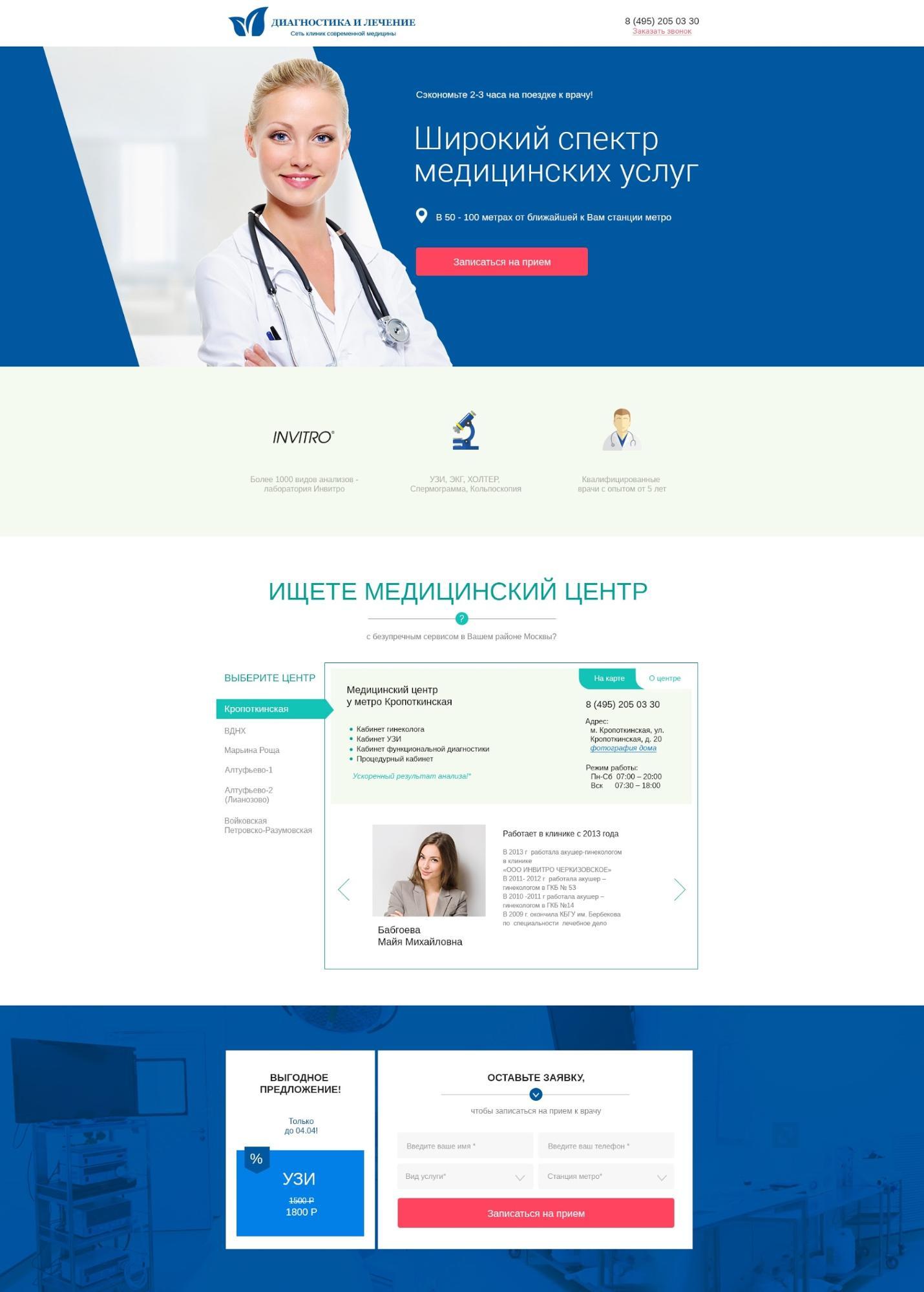 Сеть клиник современной медицины