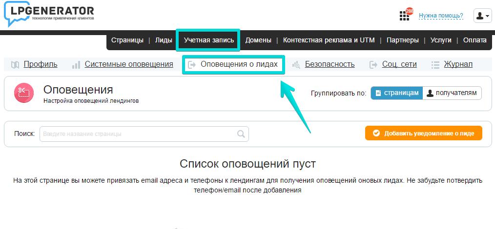 Иллюстрация к статье: Обновление платформы LPgenerator — международные SMS-оповещения о лидах