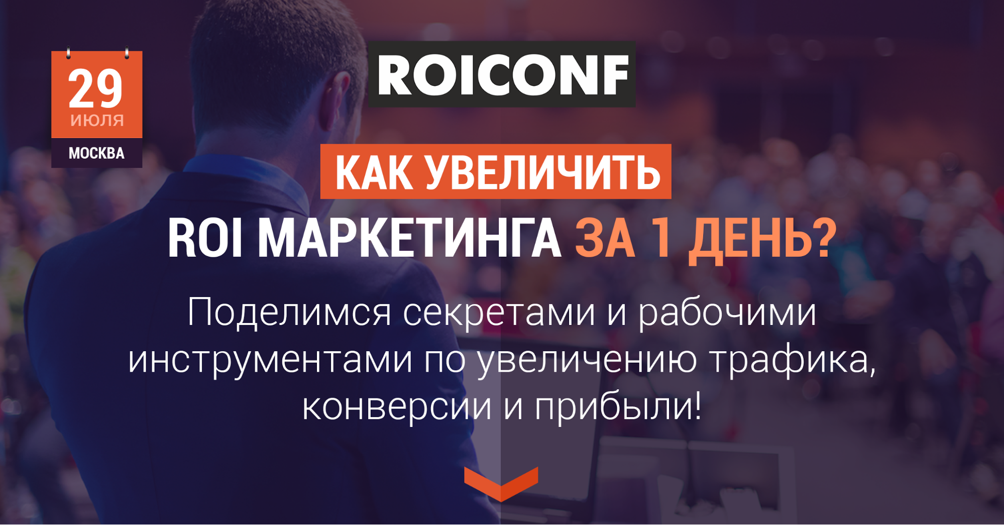 Примите участие в «ROICONF 2016» — практической конференции по интернет-маркетингу!