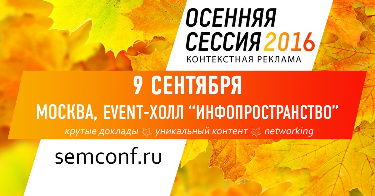 Иллюстрация к статье: Пятая ежегодная конференция по контекстной рекламе «Осенняя сессия»