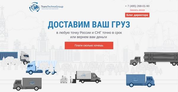 Иллюстрация к статье: Реальные отзывы клиентов LPgenerator: транспортная компания TTG