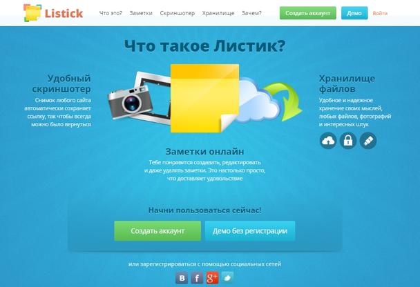 целевая страница сервиса онлайн-заметок Листик