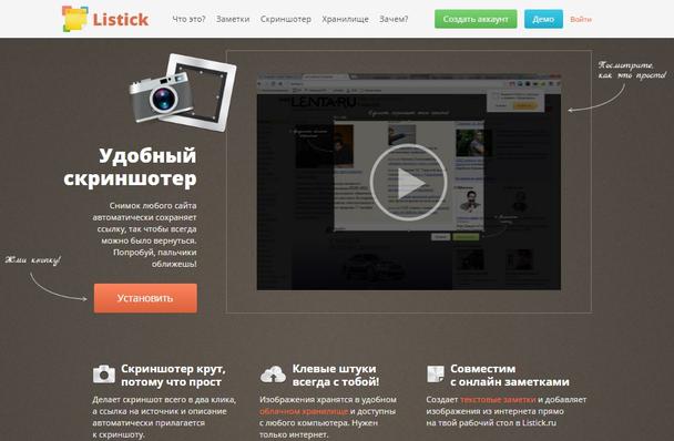 сервис онлайн-заметок Листик