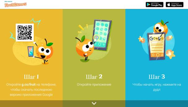 Google FruitGames