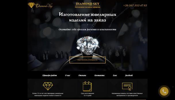 Diamond Sky