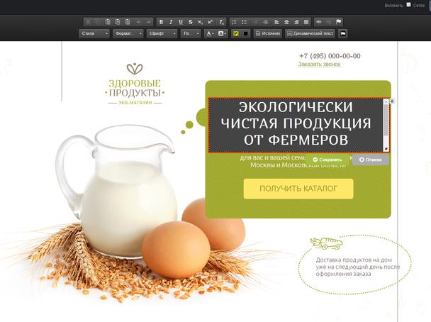 Иллюстрация к статье: Обновление текстового редактора LPgenerator