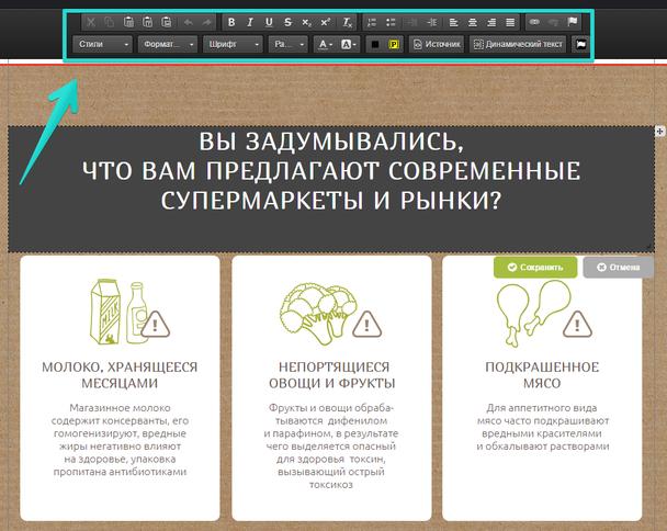 Сверху отображается панель инструментов для работы с текстом