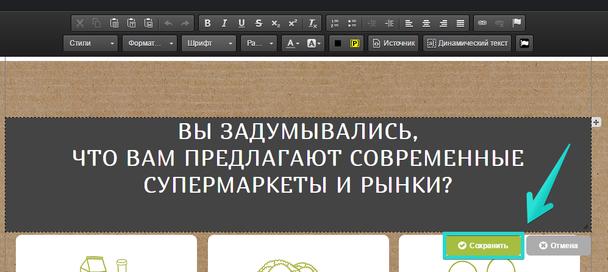 После того, как текст отредактирован, его обязательно(!) нужно сохранить