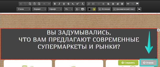 Если нужно покинуть редактор без сохранения изменений — нажмите кнопку «Отмена»