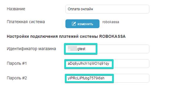 первый и второй технические пароли, заданные в личном кабинете «Робокассы»