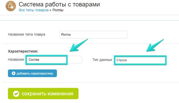 Для примера назовем первую характеристику «Состав», и выберем для нее тип данных «Строка»