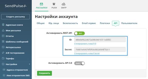 Также рекомендуем: заранее создать хотя бы одну рассылку в Sendpulse.