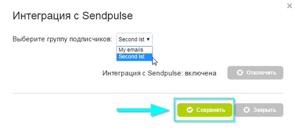 Выберите рассылку, в которую должны попадать контакты, и нажмите кнопку «Сохранить»