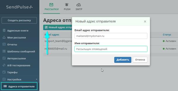 Введите адрес доменной почты и имя, а затем нажмите кнопку «Добавить»