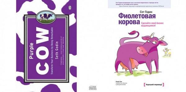 2003: Фиолетовая корова