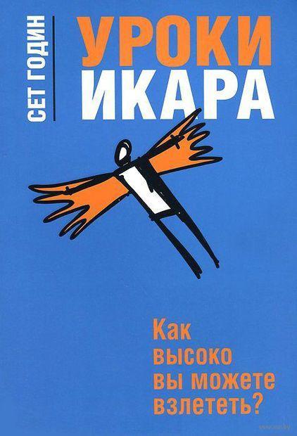 2012: Уловка Икара