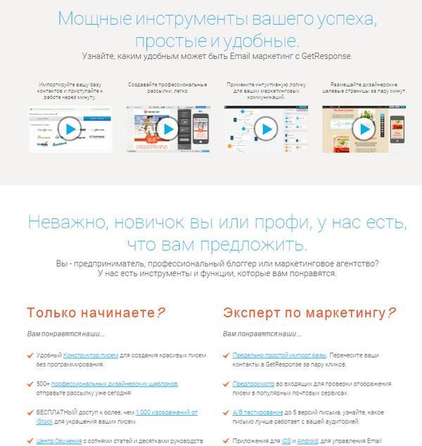 Сервис GetResponse демонстрирует образец удачной организации контента