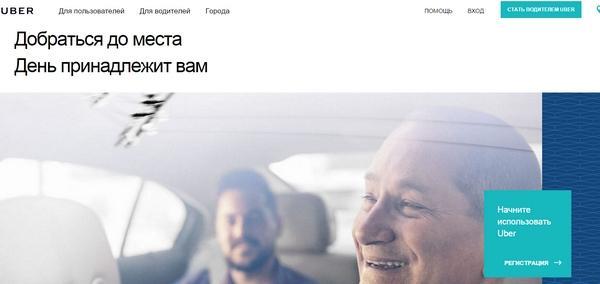 На сайте сервиса Uber вы не найдете посторонние ссылки