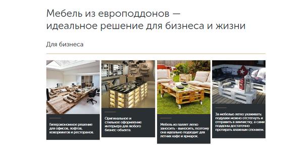 Производитель необычной мебели должен донести потенциальным клиентам факты о продукции, которые отличают ее от традиционных аналогов