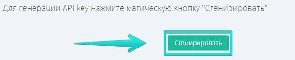 Если группа рассылки имеется, попробуйте сгенерировать ключ еще раз и используйте вновь сгенерированный ключ для интеграции