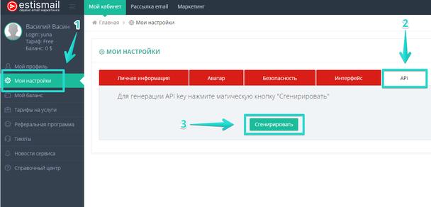 откройте раздел «API» и нажмите кнопку «Сгенерировать»