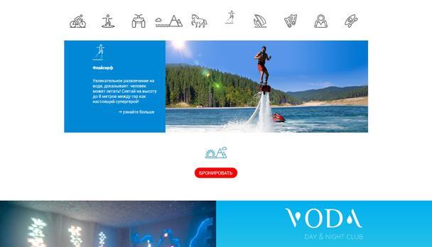 реклама клуба водных развлечений «Voda» с автоматическим слайдером