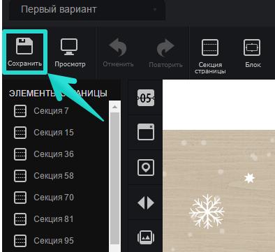Пересохраните страницу в визуальном редакторе LPgenerator