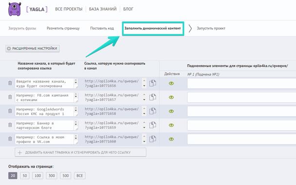 Если страница корректно интегрирована с YAGLA , то сразу перекинет вас на шаг «Заполнить динамический контент»