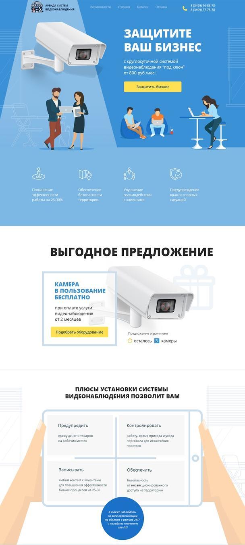 Иллюстрация к статье: ТОП 5 целевых страниц от отдела дизайна LPgenerator за октябрь