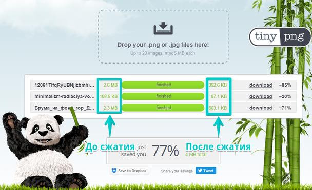 Выберите изображения, которые хотите оптимизировать и дождитесь окончания процесса