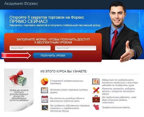 Пример из магазина шаблонов сервиса Lpgenerator