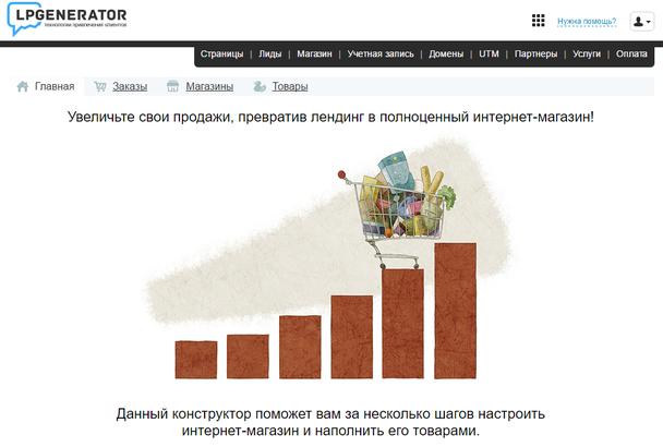 """Иллюстрация к статье: Обновление модуля """"Магазин"""" в LPgenerator: выбор валюты и модификации товаров"""