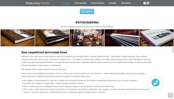 Matkovskiy Studia