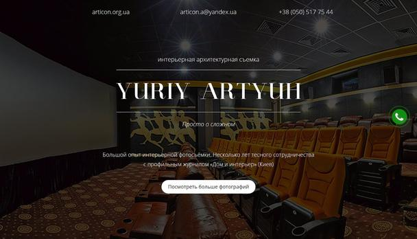Yuriy Artyuh