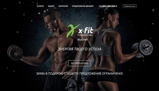 X-Fit Фьюжн