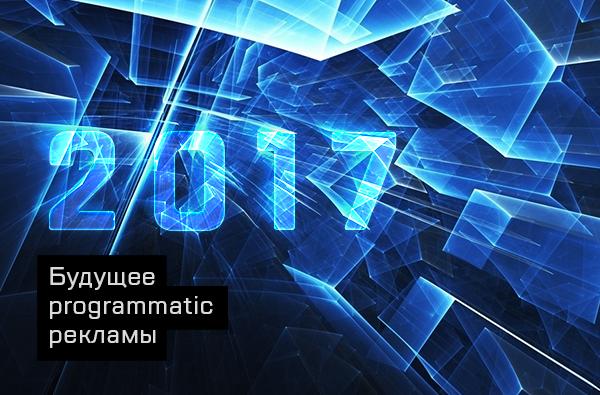Иллюстрация к статье: Будущее programmatic-рекламы в 2017 году