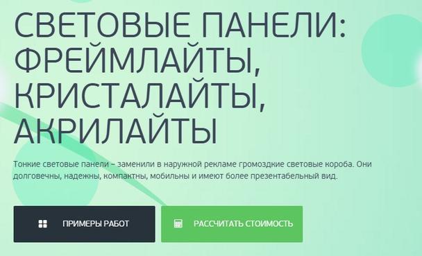 Исходный вариант первого экрана лендинга с заголовком, подзаголовком, кнопками CTA