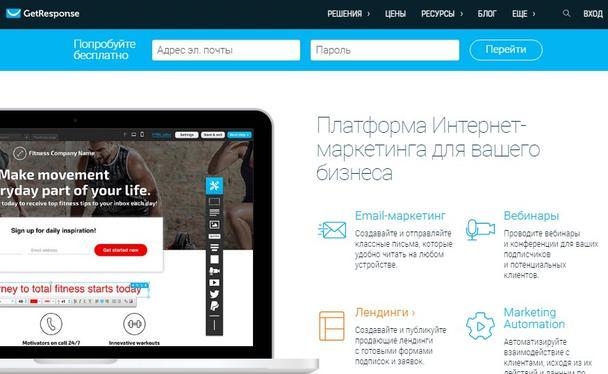 Иллюстрация к статье: Интеграция платформы LPgenerator с GetResponse.ru