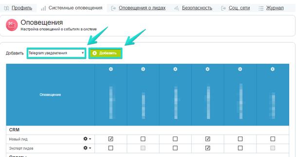 Слева в пункте «Добавить» выберите из выпадающего списка «Telegram уведомления» и нажмите кнопку «Добавить»