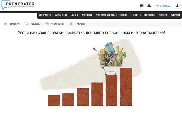 """Иллюстрация к статье: Модуль """"Магазин"""" в LPgenerator выходит из бета-версии"""