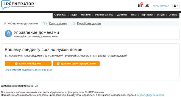 Обновление раздела «Домены» LPgenerator: добавление файлов домена, создание правил перенаправления