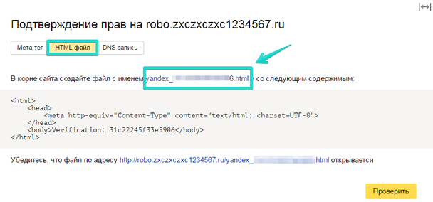 Заходим в сервис, где требуется подтвердить права владения доменом. Копируем название файла вместе с его расширением (в нашем случае .html)