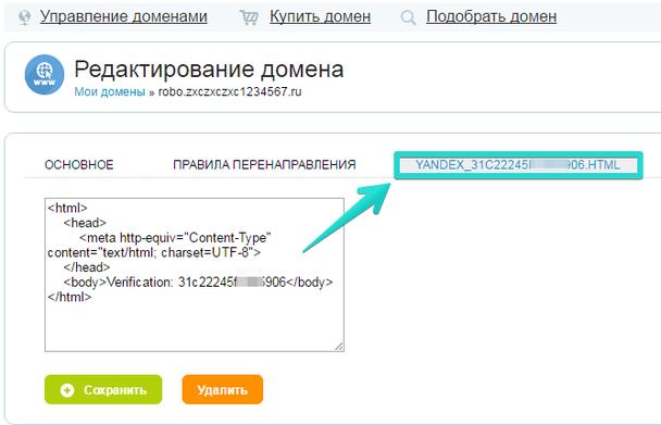 Готово! Увидеть добавленный файл можно в карточке домена справа