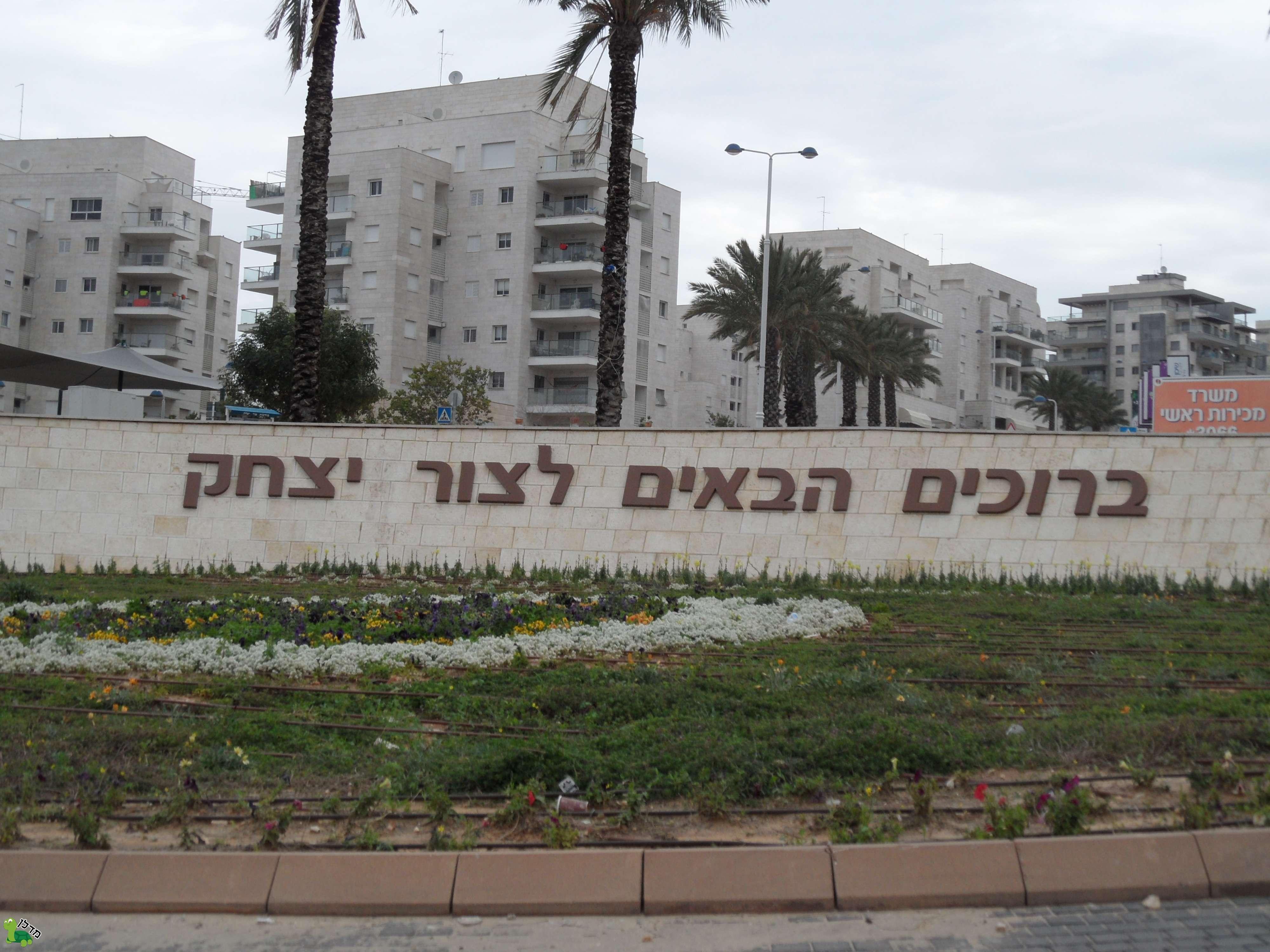 ענק דירות למכירה בצור יצחק - 76 דירות באזור DR-73