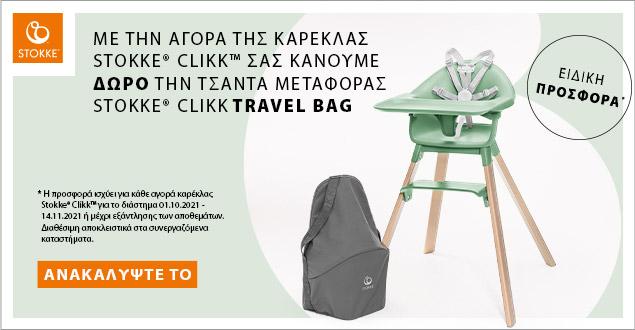 Stokke Clikk Promotion