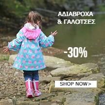 Playshoes Rainwear -30%